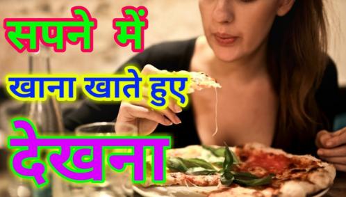 Sapne Me Khaana Khate Huae Dekhna