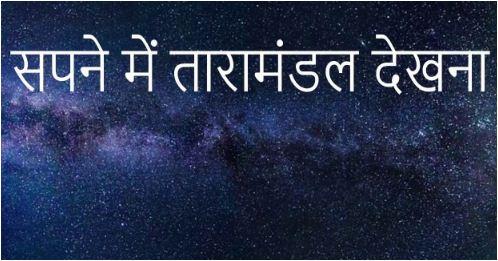 Sapne Me Taramandal Dekhna